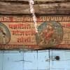 door detail, Ahmedabad